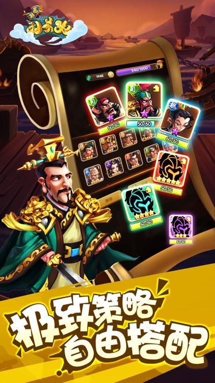 别惹刘关张-三国卡牌放置挂机游戏 screenshot-4