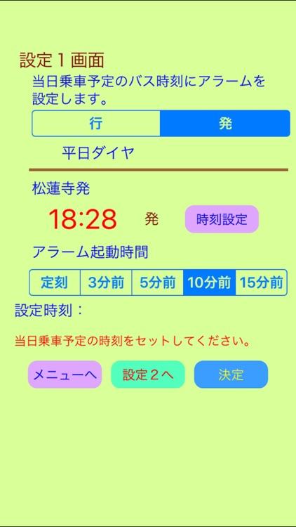 厚木Bus時刻表 screenshot-4
