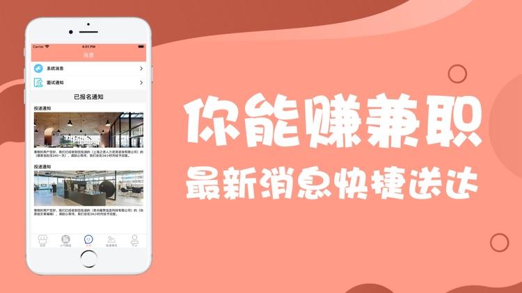 你能赚兼职-靠谱找优质兼职平台 screenshot-3