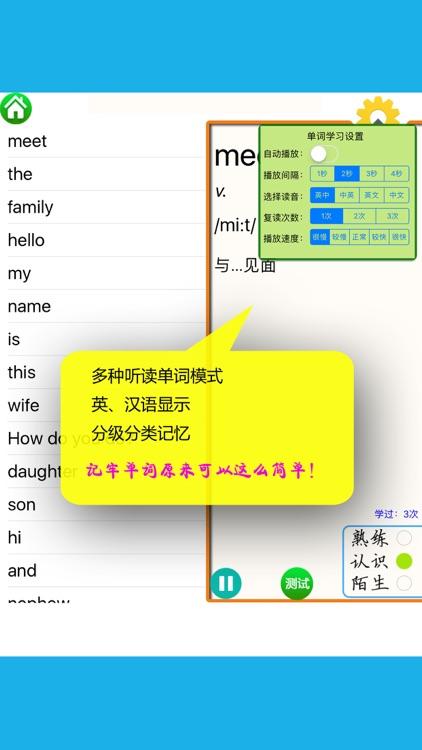 魔贝点读学习机-小学英语、初中英语同步课程 screenshot-3
