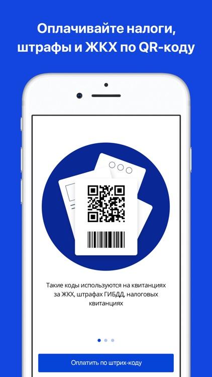 ВТБ-Онлайн screenshot-5