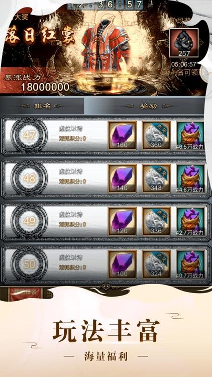 新刀剑天下-武侠之巅 screenshot-4