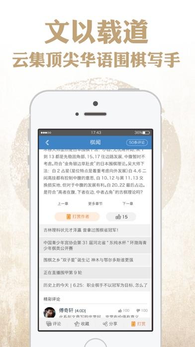 弈客围棋 - 尽享棋路人生 screenshot four