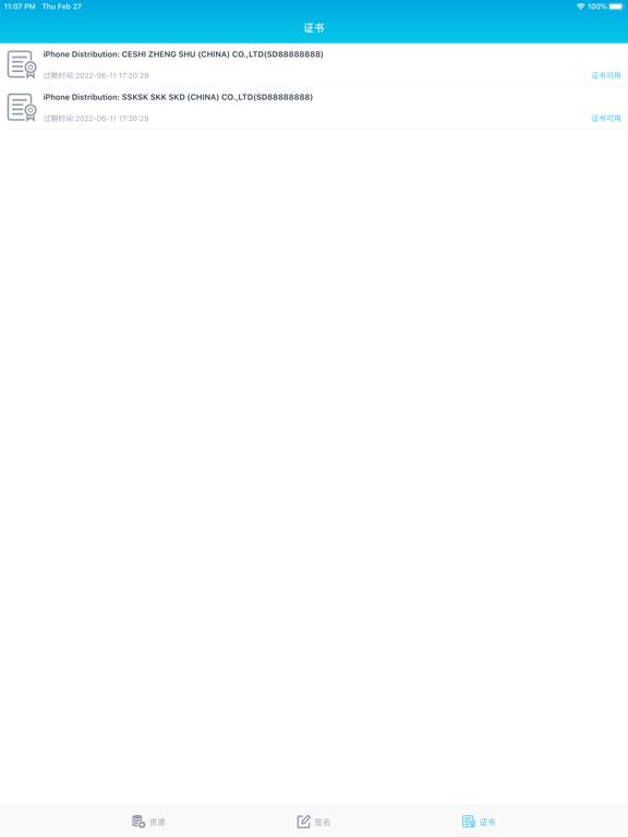 闪电签 Screenshots