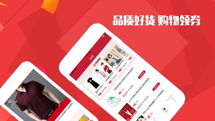 小红商城-购物领券省钱app