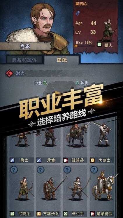 诸神皇冠 screenshot-3
