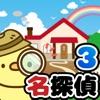 脱出ゲーム 名探偵ひよこ3 自宅編 - iPadアプリ