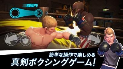 ボクシングスター (Boxing Star)のおすすめ画像5