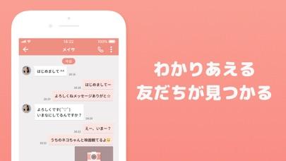 レズビアン&セクマイ限アプリ - COSYのスクリーンショット2