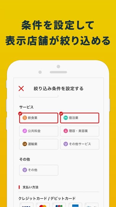 ポイント還元対象店舗検索アプリのおすすめ画像4