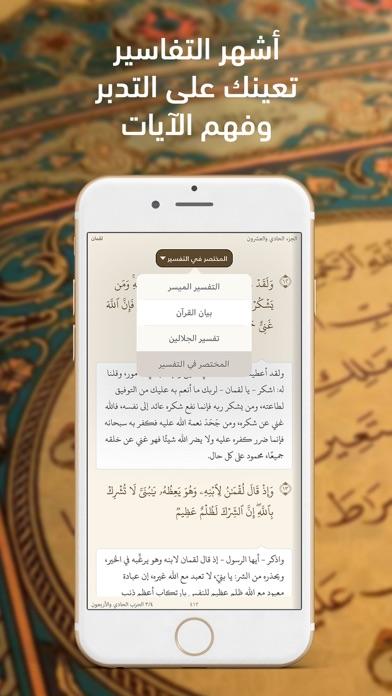 مصحف التلاوة screenshot three