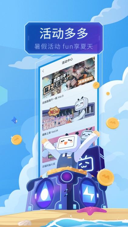 哔哩哔哩漫画-B站正版漫画阅读平台 screenshot-4