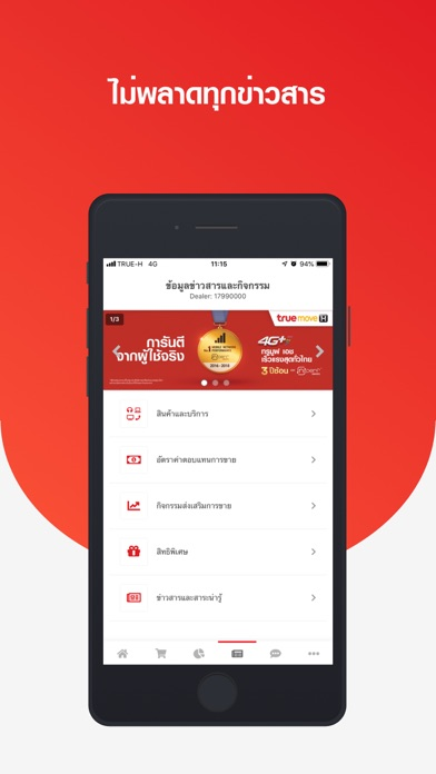 Screenshot for True Channel Care in Thailand App Store