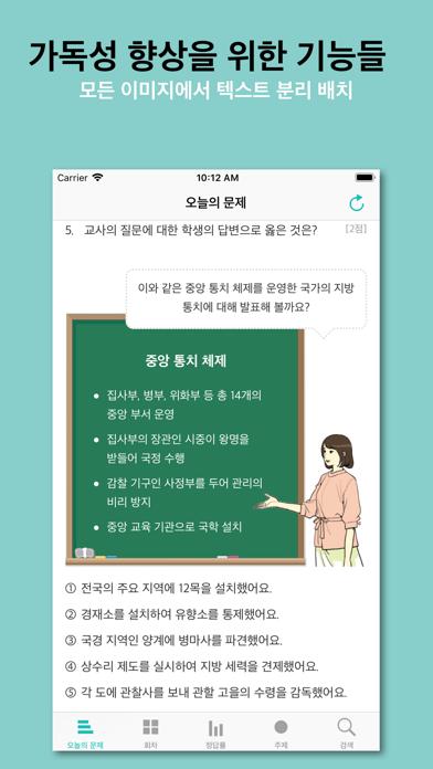 한국사 능력のおすすめ画像3