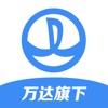 万达普惠极速版-分期借钱信用贷款借贷借款app