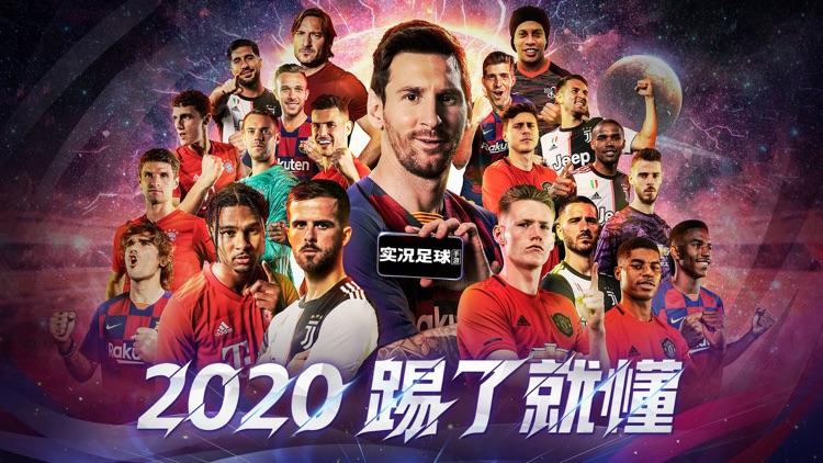 实况足球-2020