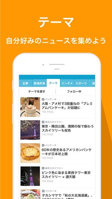Yahoo!ニュースのおすすめ画像8