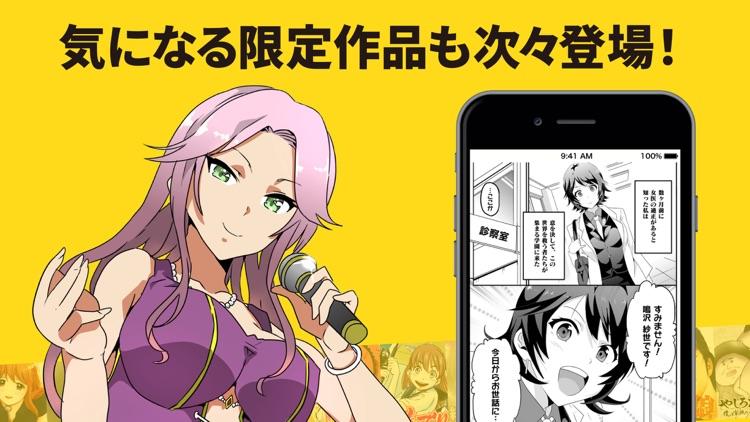 マンガKING - 人気マンガが全巻読み放題の漫画アプリ! screenshot-4