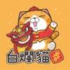 白爛貓特別篇 - 賀新年 app description and overview