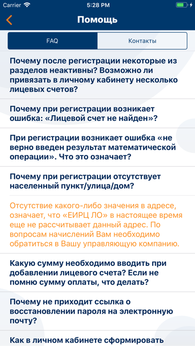 ЕИРЦ Ленинградской обл. ЛК ЖКХСкриншоты 2