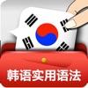 韩语实用语法 -标准韩国语工具