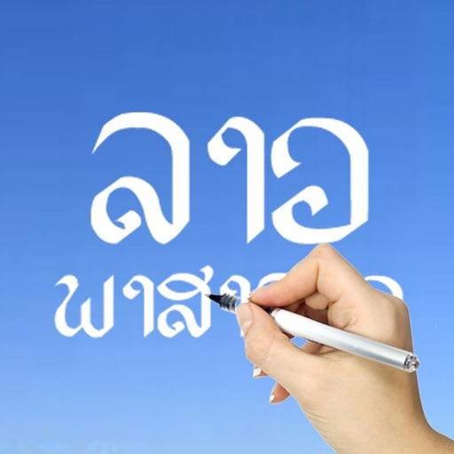 Lao Words & Writing