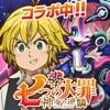 エイリアンのたまご(エリたま)【新感覚!ふるふる交配RPG】 - iPhoneアプリ