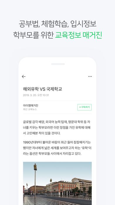 아이엠스쿨 학교 애플리케이션 for Windows
