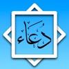 Wirid dan Doa-Doa Pilihan - iPhoneアプリ