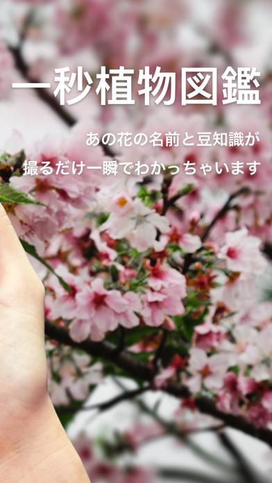 PictureThis:撮ったら、判る-1秒植物図鑑 ScreenShot1