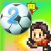 サッカークラブ物語2 - iPhoneアプリ
