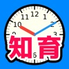 さわってわかる時計の読み方 - iPadアプリ