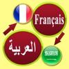 قاموس فرنسي عربي
