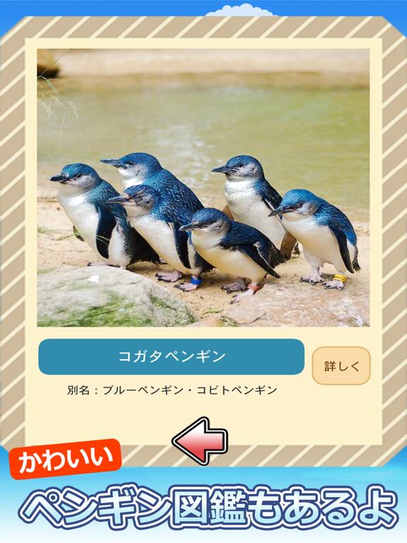 釣りペンギン+のおすすめ画像5