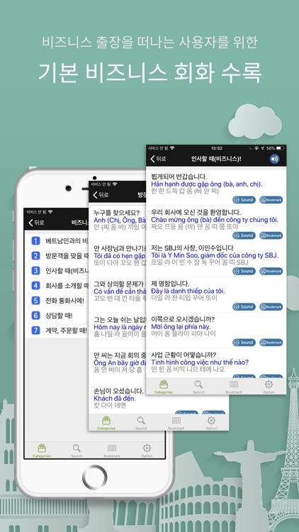 주머니속의 여행 베트남어 - Travel Conv. screenshot-4