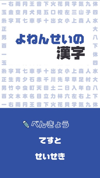 よねんせいの漢字 - 小学四年生(小4)向け漢字勉強アプリのおすすめ画像2