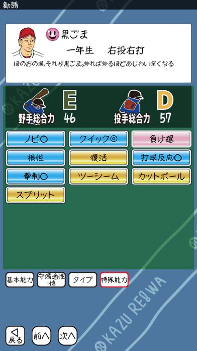 おかず甲子園 令和名勝負のおすすめ画像5