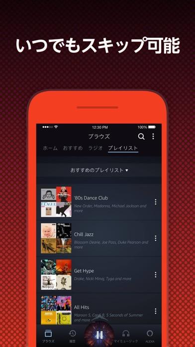 Amazon Music ScreenShot3
