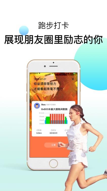 趣跑-跑步软件|健身软件 screenshot-8
