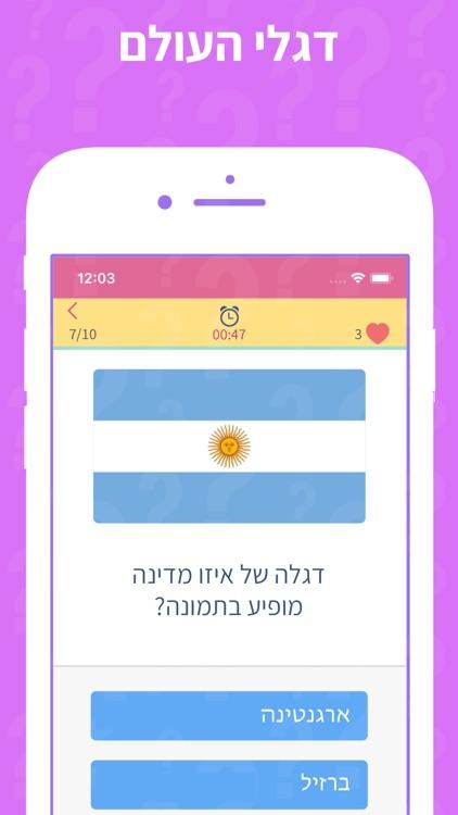 טריוויה 360 screenshot-4