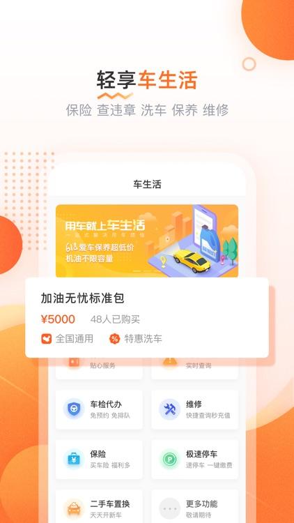 侣行车生活-以车生活为主的汽车租购平台 screenshot-3