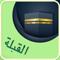 App Icon for عرض اتجاه القبلة - القبلة App in Viet Nam App Store