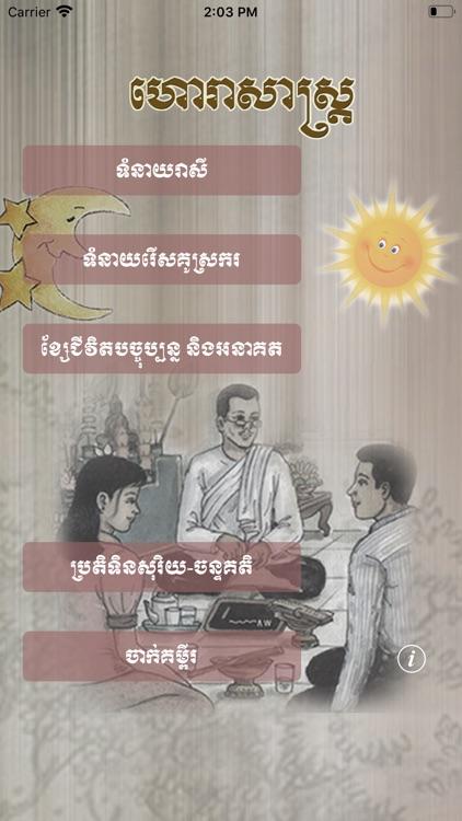 Fortune Khmer