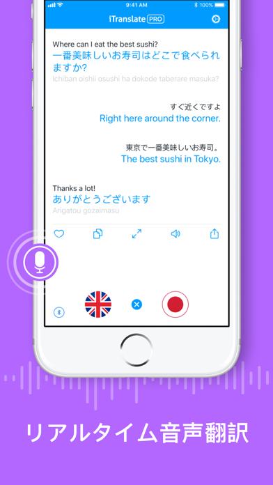 翻訳 & 辞書 - 翻訳機 ScreenShot1