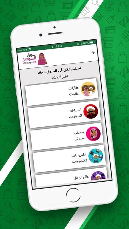 Alsoug - Soug al Sudan screenshot-3