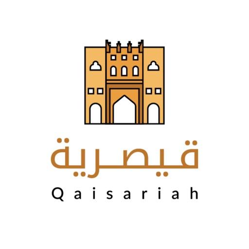 Qaisariah Market | سوق قيصرية
