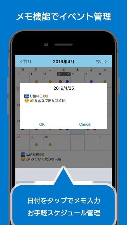 シフト給料計算カレンダー screenshot-3