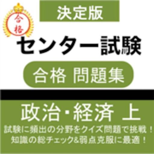 センター試験 政経 問題集(上)
