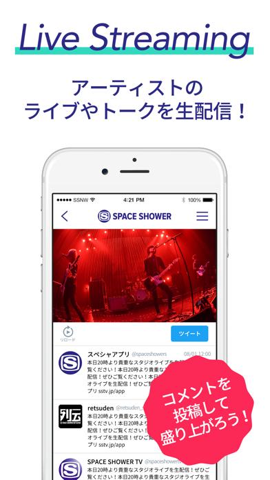スペシャアプリ - アーティストのライブや動画を簡単視聴 - 窓用