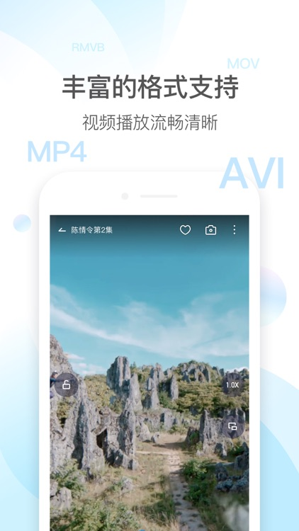 QQ影音 screenshot-0